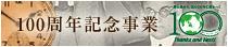 100周年記念ホームページ