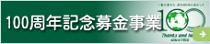 100周年募金事業ホームページ